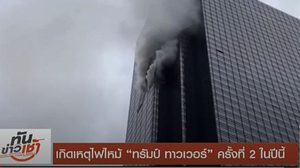 ไฟไหม้อาคาร 'ทรัมป์ ทาวเวอร์' ครั้งที่ 2 ในปีนี้