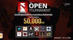 DOTA2 The Open Tournament มาร่วมเป็นสุดยอดทีมการแข่งขันสู่ระดับมืออาชีพ!