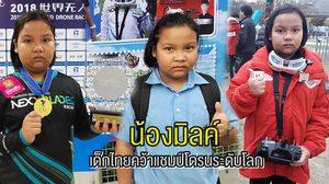 นาทีนี้ใครๆ ก็อยากรู้จัก น้องมิลค์ เด็กไทยอายุ 11 คว้าแชมป์โดรนระดับโลก