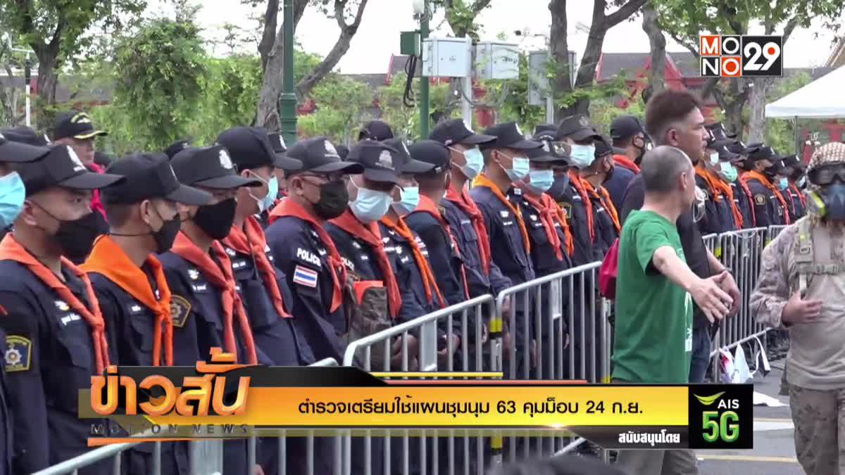 ตำรวจเตรียมใช้แผนชุมนุม 63 คุมม็อบ 24 ก.ย.