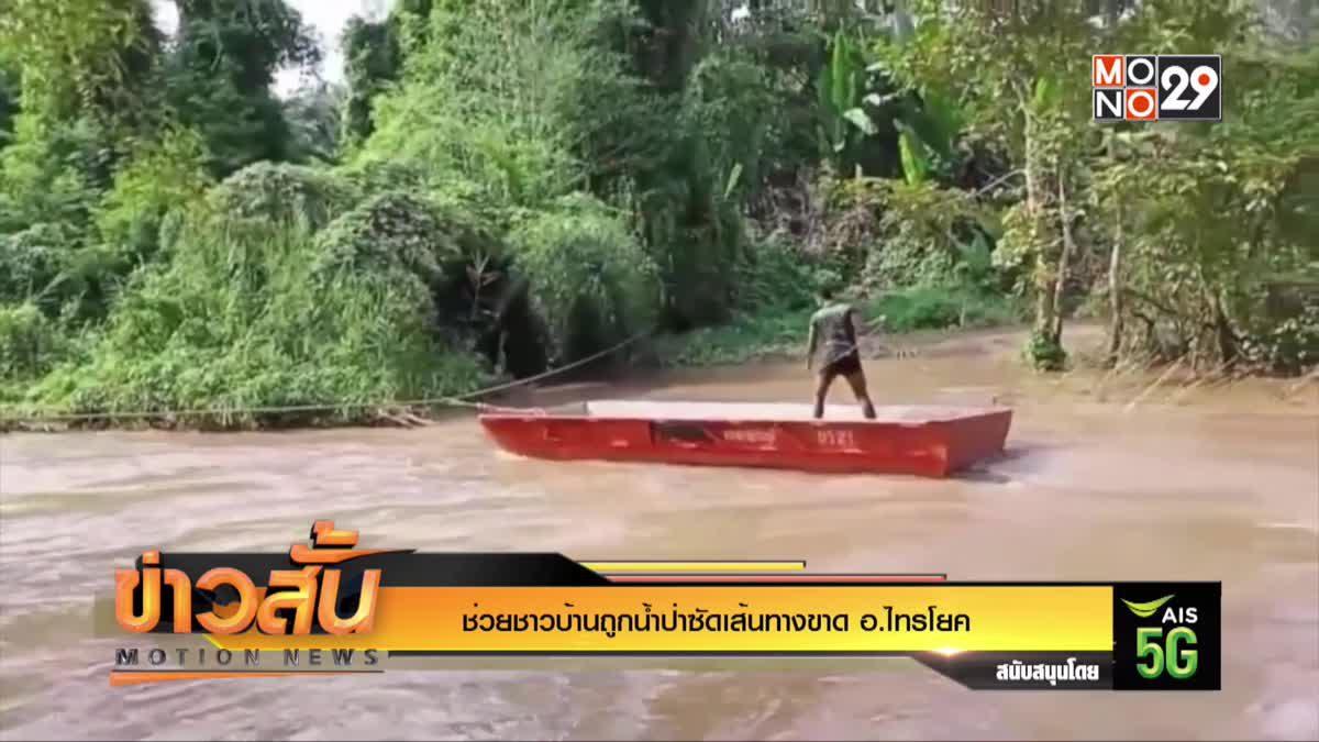 ช่วยชาวบ้านถูกน้ำป่าซัดเส้นทางขาด อ.ไทรโยค