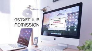 10 เว็บไซต์ ร่วมกับ ทปอ. ประกาศผลรอบที่ 4 Admission