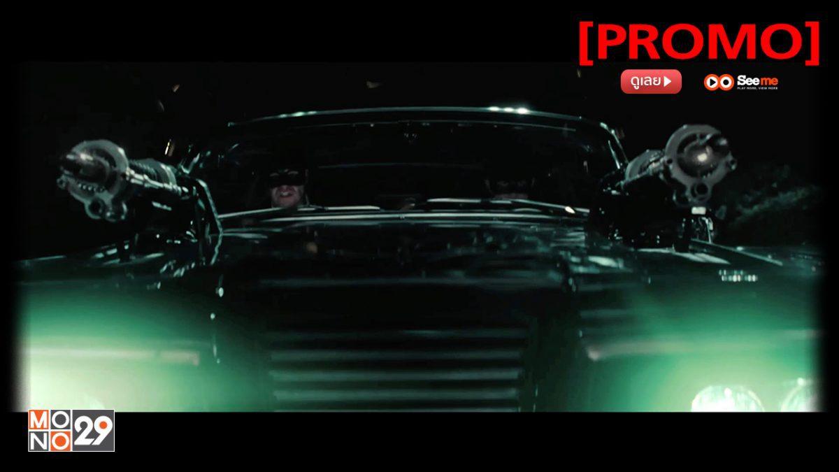 The Green Hornet หน้ากากแตนอาละวาด [PROMO]