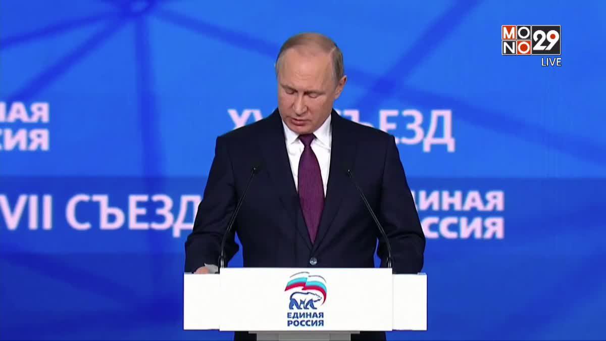 """""""ปูติน"""" เสนอวิสัยทัศน์ปฏิรูปรัสเซียก่อนลงเลือกตั้งปีหน้า"""