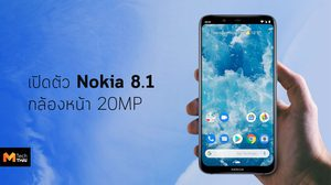 เปิดตัว Nokia 8.1 มาพร้อม Android 9 Pie จอยักษ์ 6.18 นิ้ว กล้องหน้า 20 ล้านพิกเซล