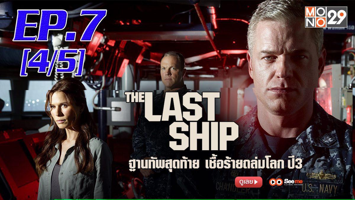 The Last Ship ฐานทัพสุดท้าย เชื้อร้ายถล่มโลก ปี 3 EP.7 [4/5]