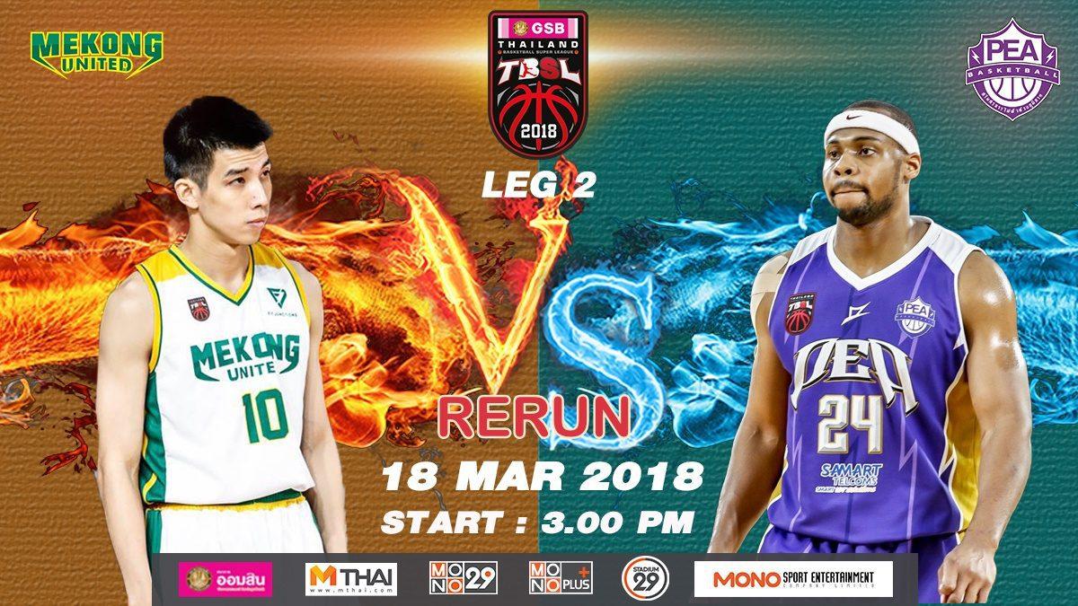 Q3 Mekong Utd.  VS  PEA (THA) : GSB TBSL 2018 (LEG2) 18 Mar 2018