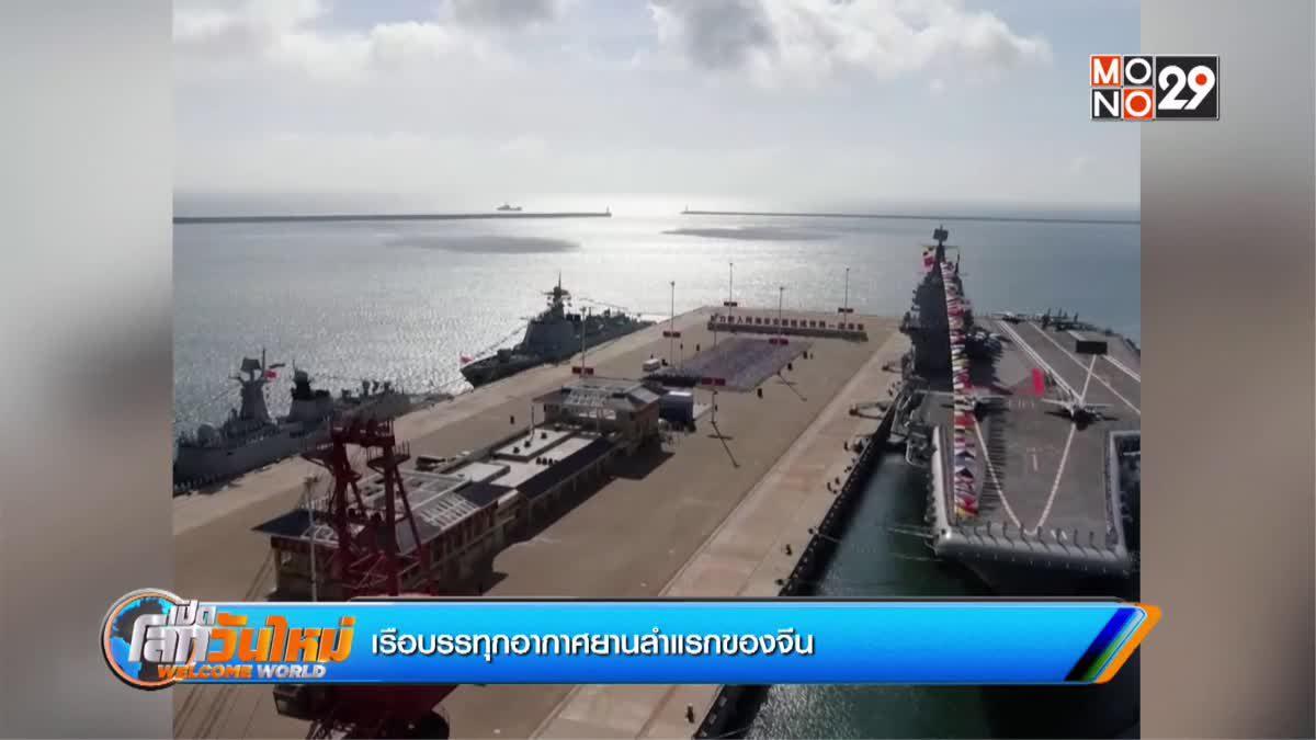 เรือบรรทุกอากาศยานลำแรกของจีน