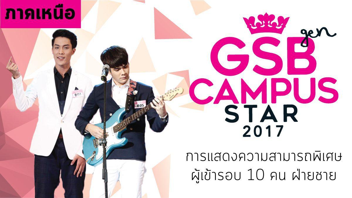 รวมการแสดงความสามารถพิเศษ ฝ่ายชาย GSB Gen Campus Star 2017 ภาคเหนือ