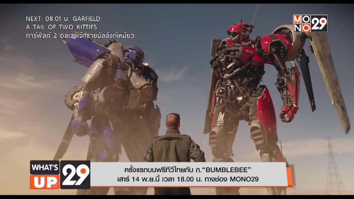 """ครั้งแรกบนฟรีทีวีไทยกับ ภ.""""BUMBLEBEE"""" เสาร์ 14 พ.ย.นี้ เวลา 18.00 น. ทางช่อง MONO29"""