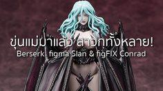 Berserk Movie 2-Pack: figma Slan & figFIX Conrad เปิดสั่งจองแล้ว