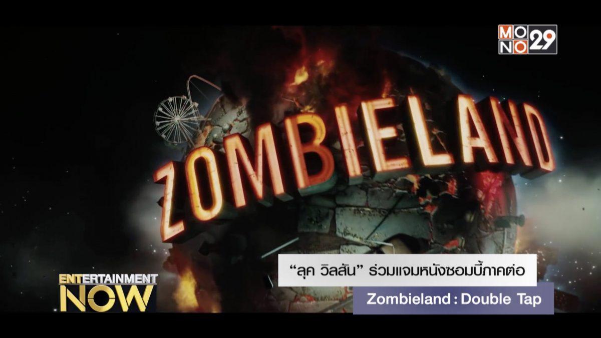 """""""ลุค วิลสัน"""" ร่วมแจมหนังซอมบี้ภาคต่อ Zombieland: Double Tap"""
