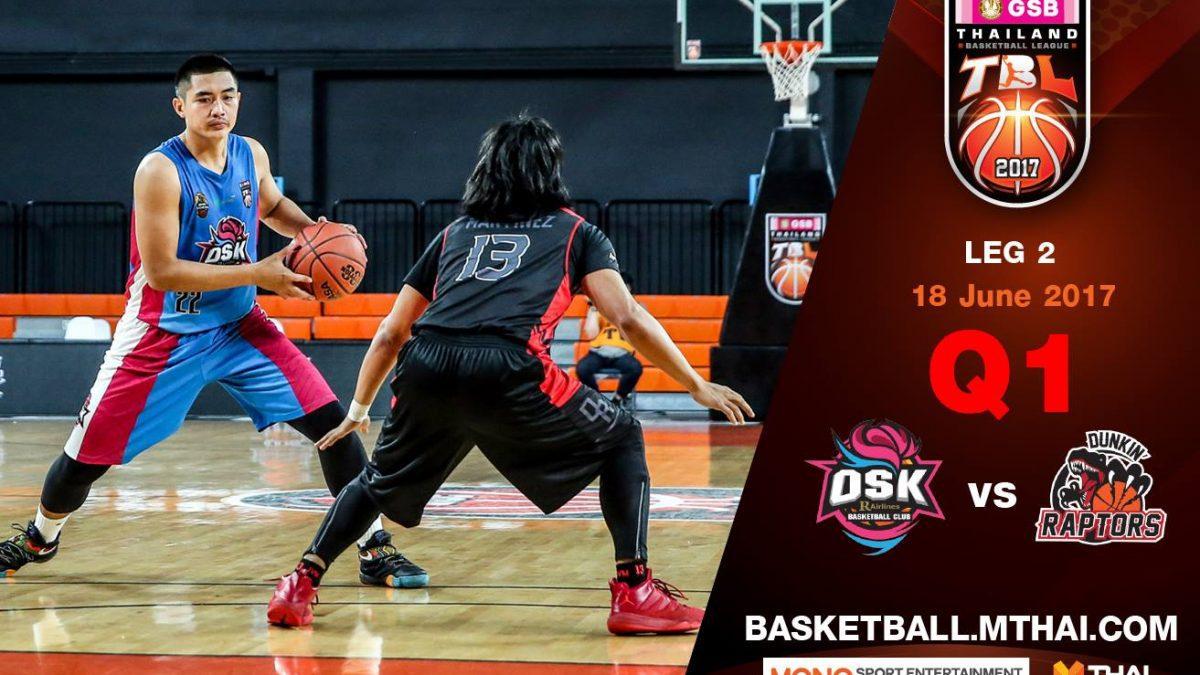 การเเข่งขันบาสเกตบอล GSB TBL2017 :Leg2 คู่ที่4 OSK VS Dunkin's Raptors Q1 18/6/60