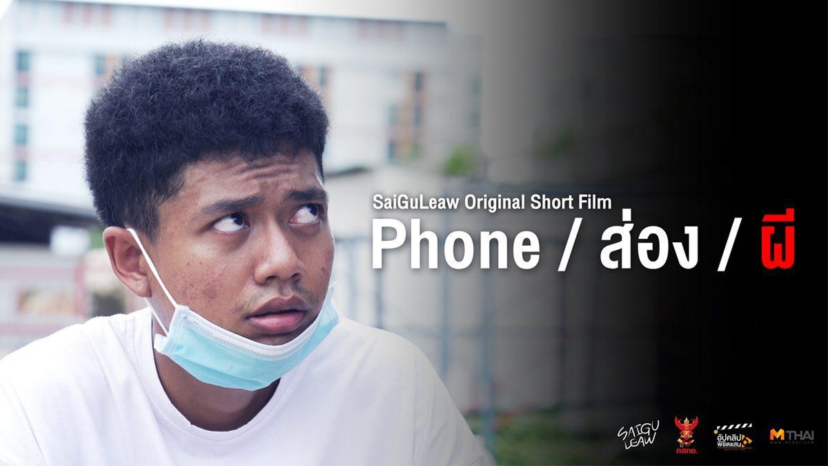 ' Phone:ส่อง:ผี ' ผลงานหนังสั้นจากทีม SaiGuLeaw Film