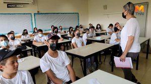 อิสราเอลห้าม 'ครู' ยังไม่ฉีดวัคซีนโควิด-19 เข้าร.ร. / สถานการณ์ยังน่ากังวล