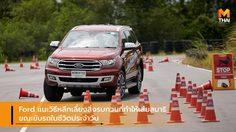 Ford แนะวิธีหลีกเลี่ยงสิ่งรบกวนที่ทำให้เสียสมาธิขณะขับรถในชีวิตประจำวัน