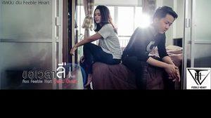 ขอเวลาลืม – อั๋น Feeble Heart Feat. Ouiai