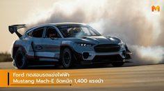 Ford ทดสอบรถแข่งไฟฟ้า Mustang Mach-E จัดหนัก 1,400 แรงม้า