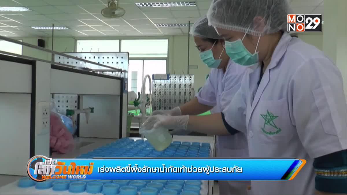 เร่งผลิตขี้ผึ้งรักษาน้ำกัดเท้าช่วยผู้ประสบภัย