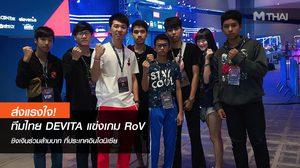 ส่งแรงใจ! ทีมไทย DEVITA แข่งเกม RoV ที่อินโดนิเซีย ชิงเงินร่วมล้าน