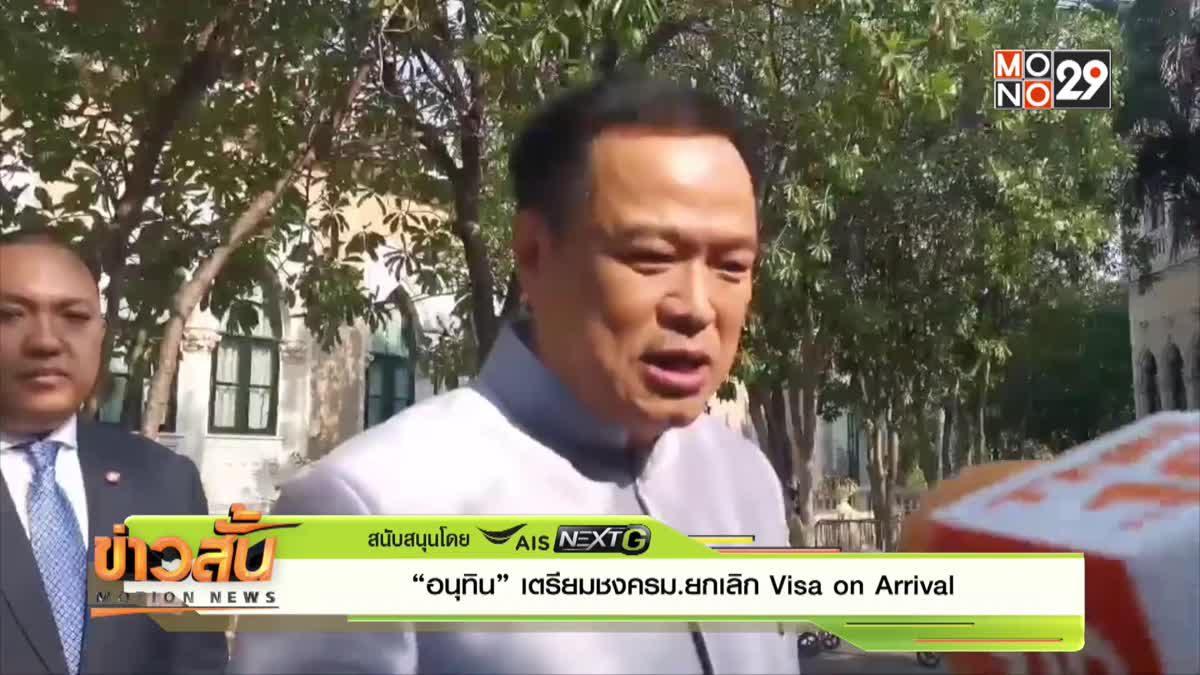 """""""อนุทิน"""" เตรียมชง ครม.ยกเลิก Visa on Arrival"""