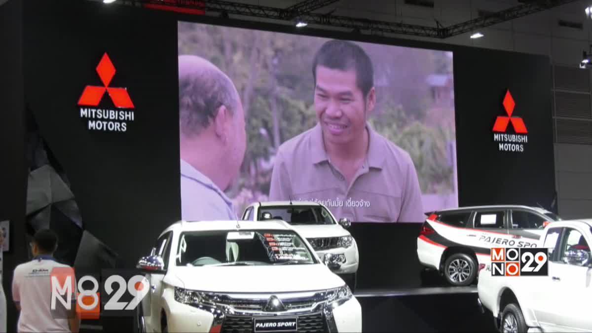 มิตซูบิชิมอบข้อเสนอสุดพิเศษในงาน Big Motor Sale 2017