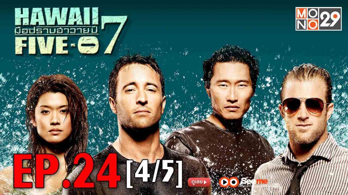 Hawaii Five-0 มือปราบฮาวาย ปี 7 EP.24 [4/5]