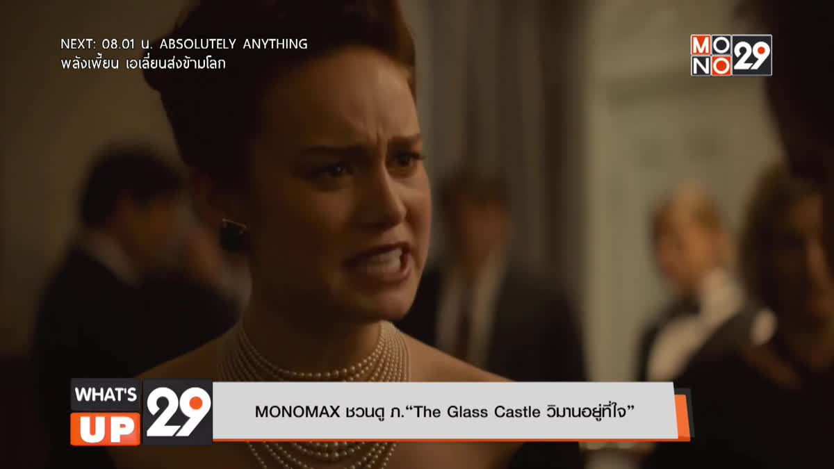 "MONOMAX ชวนดู ภ.""The Glass Castle วิมานอยู่ที่ใจ"""