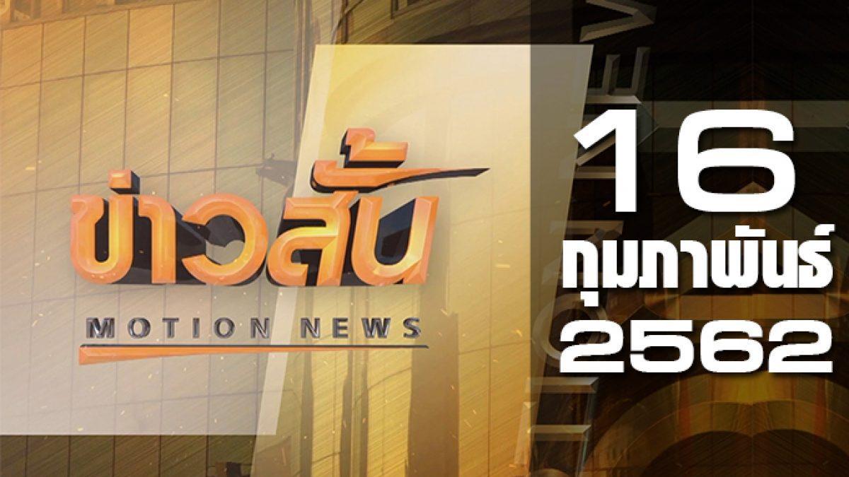 ข่าวสั้น Motion News Break 2 16-02-62