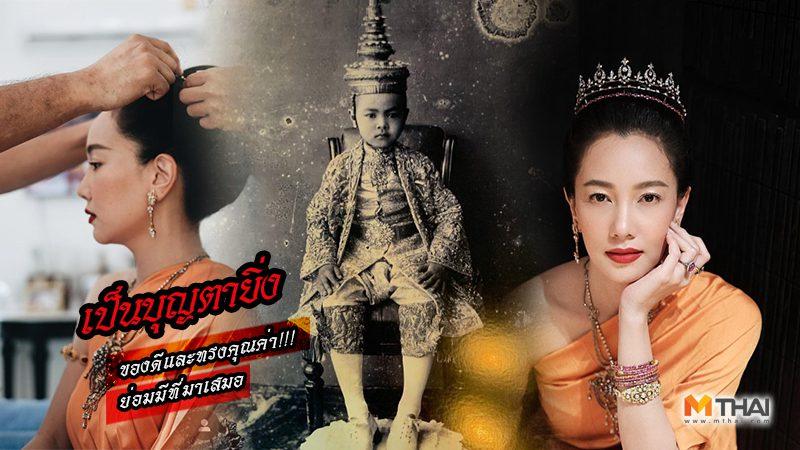 เรียบแต่เลอค่า นุ่น วรนุช ยืนหนึ่งเรื่องชุดไทย ในเครื่องทองโบราณ มูลค่า 100 ล้าน
