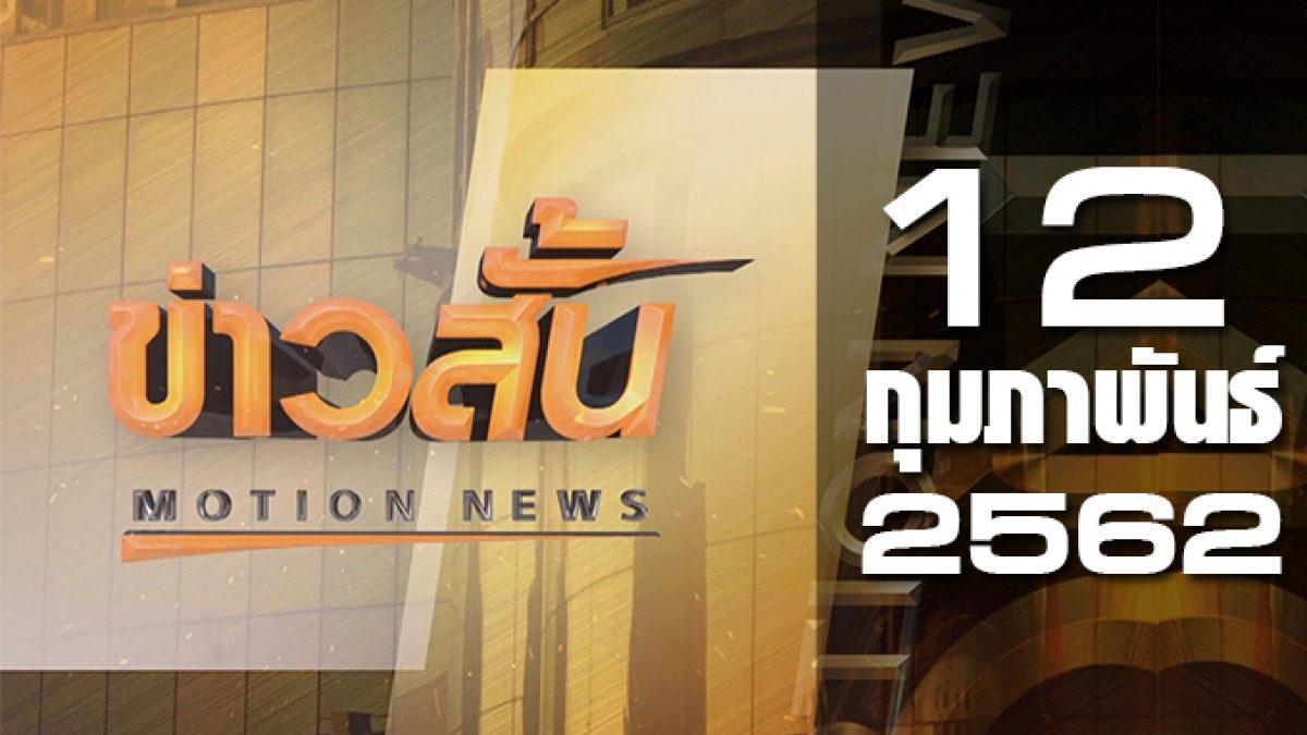 ข่าวสั้น Motion News Break 2 12-02-62