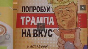 ร้านอาหารในรัสเซีย ผุดเมนูพิสดาร เกาะกระแสเลือกตั้งสหรัฐฯ