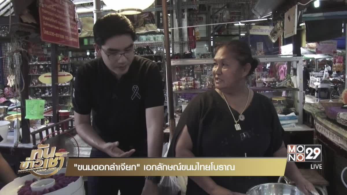 """""""ขนมดอกลำเจียก"""" เอกลักษณ์ขนมไทยโบราณ"""