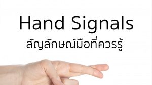 สัญลักษณ์มือแบบต่างๆ ที่ควรรู้ Hand Signals