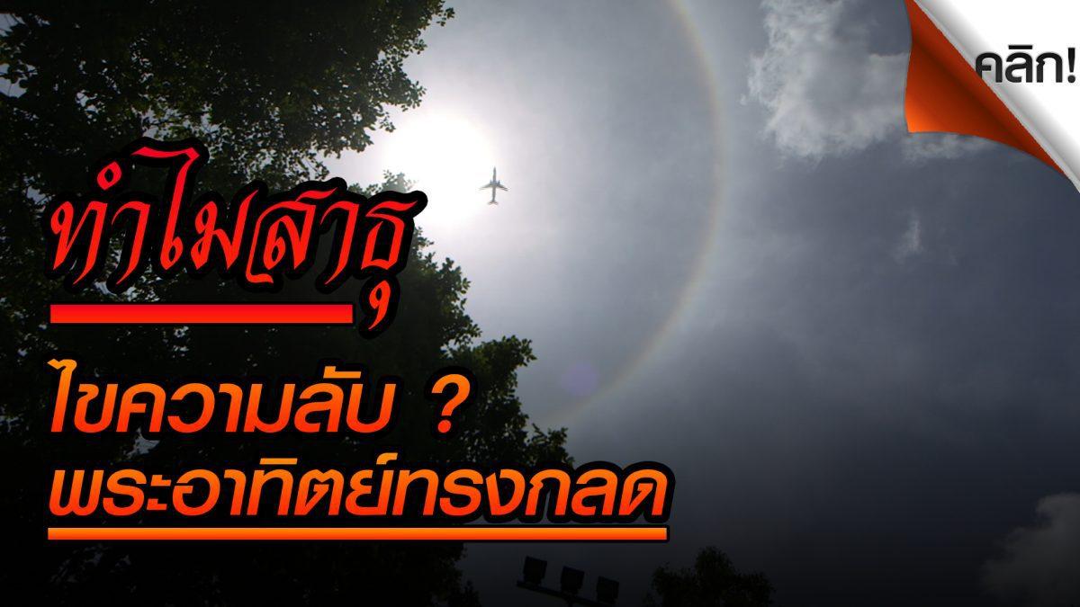 (คลิปข่าวเด่น) ไขความลับปรากฏการณ์ พระอาทิตย์ทรงกลด สาธุกันทำไม?