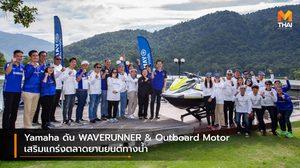 Yamaha ดัน WAVERUNNER & Outboard Motor เสริมแกร่งตลาดยานยนต์ทางน้ำ