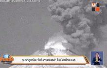 วินาทีภูเขาไฟ 'โปโปกาเตเปตล์' ในเม็กซิโกระเบิด