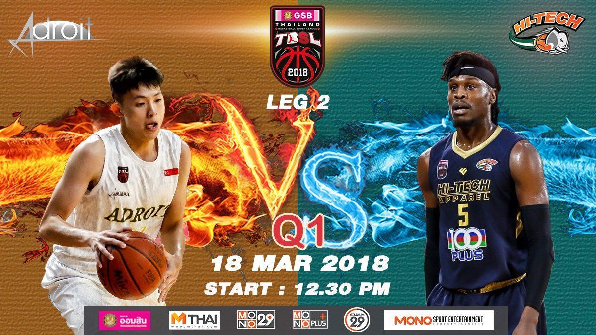 Q1  Adroit (SIN)  VS  Hi-Tech (THA)  : GSB TBSL 2018 (LEG2) 18 Mar 2018