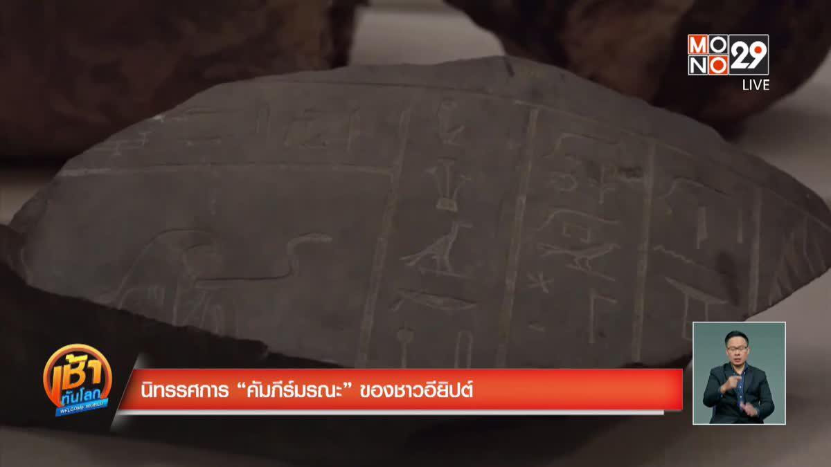 """นิทรรศการ """"คัมภีร์มรณะ"""" ของชาวอียิปต์"""