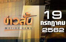 ข่าวสั้น Motion News Break 4 19-07-62