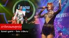 'จินตหรา-ใบเตย' พาม่วนซื่นกันทั้งฮอลล์ ใน GSB Duo Concert