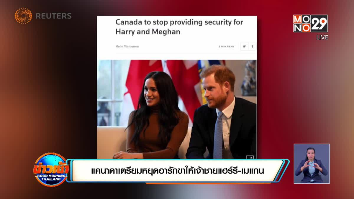 แคนาดาเตรียมหยุดมอบการอารักขาให้เจ้าชายแฮร์รี-เมแกน