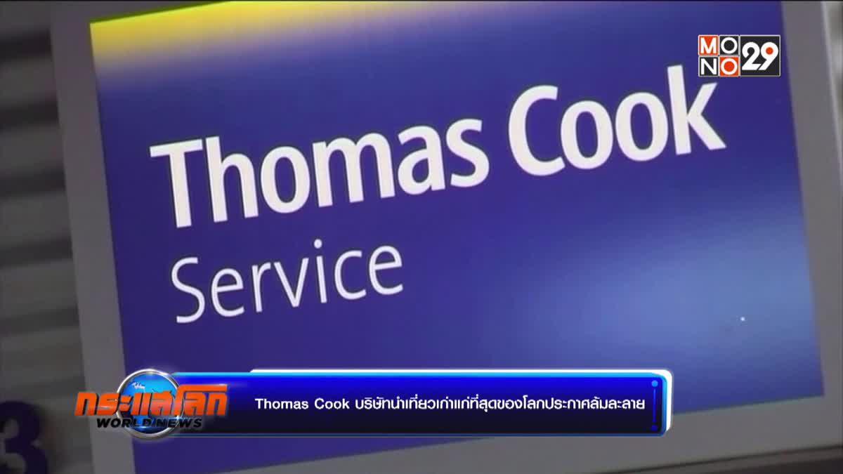 Thomas Cook บริษัทนำเที่ยวเก่าแก่ที่สุดของโลกประกาศล้มละลาย