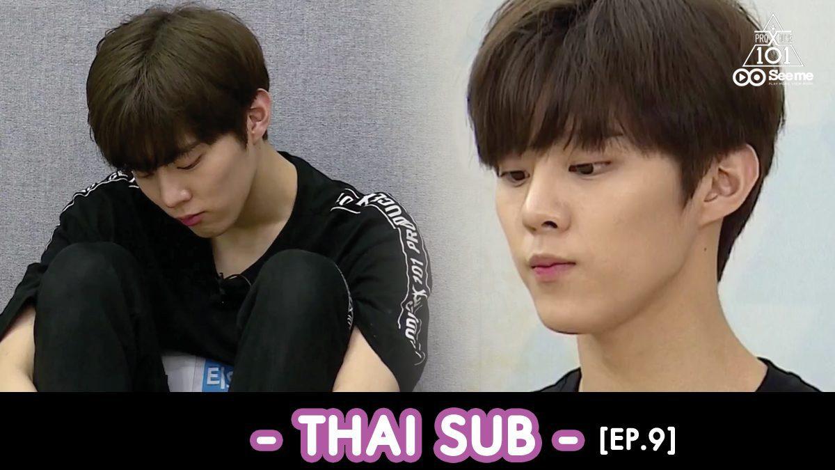 [THAI SUB] PRODUCE X 101 ㅣเซ็นเตอร์คิมอูซอกที่ทำพลาดทั้งเพลง! [EP.9]