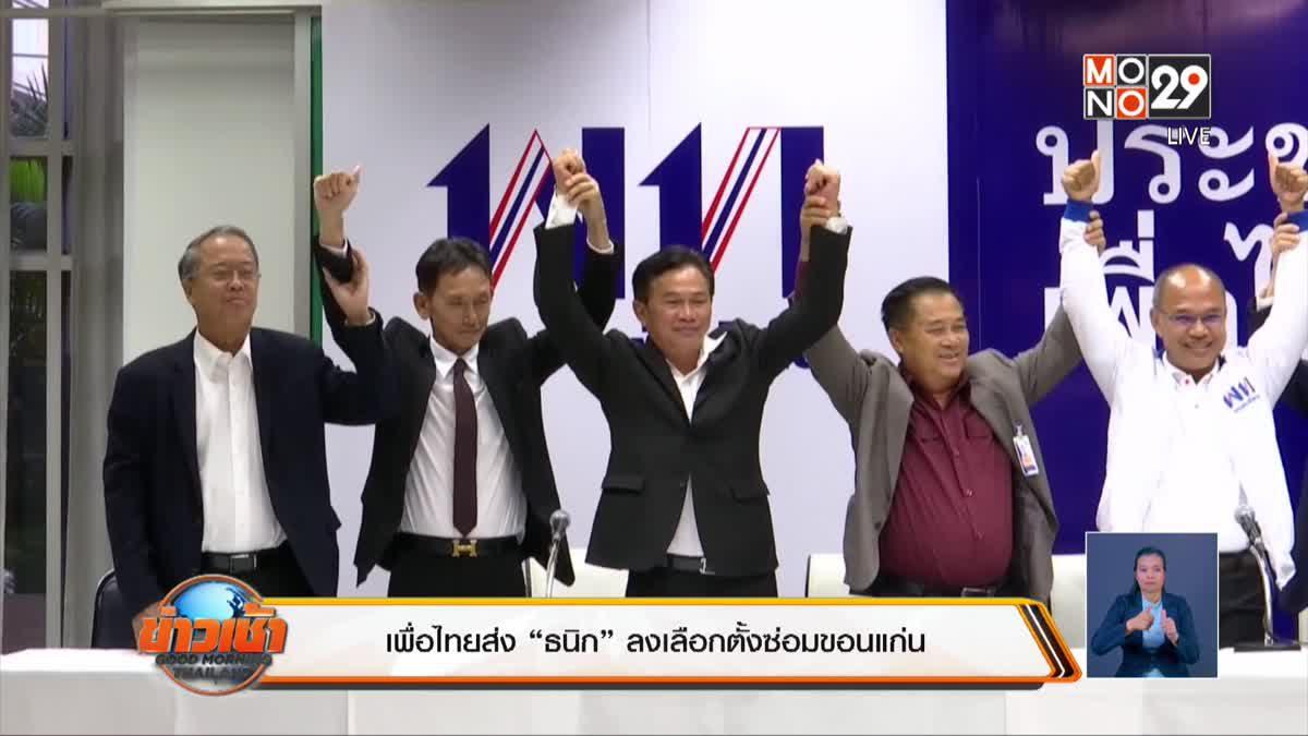 """เพื่อไทยส่ง""""ธนิก""""ลงเลือกตั้งซ่อมขอนแก่น"""