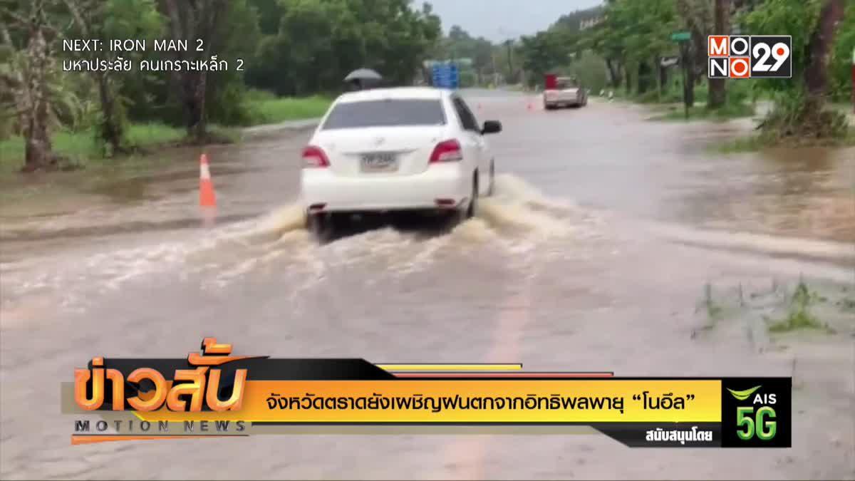 """จังหวัดตราดยังเผชิญฝนตกจากอิทธิพลพายุ """"โนอึล"""""""