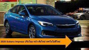 2020 Subaru Impreza ปรับโฉม หน้า-ล้อใหม่ เทคโนโยลีใหม่