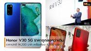 Honor สมาร์ทโฟนรองรับ 5G ประกาศราคาเหลือเพียง 4,300 บาท
