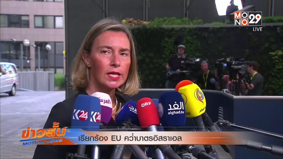 เรียกร้อง EU คว่ำบาตรอิสราเอล