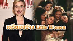 ผู้กำกับหญิง Lady Bird เล็งหนังเรื่องถัดไป ดัดแปลงนิยายคลาสสิก Little Women